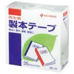ニチバン 製本テープ 35mm×10m 白 BK-355