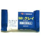 Mr.クレイ (軽量石粉粘土) 300g
