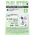 漫画 原稿用紙 デリーター 漫画原稿用紙 A4 110kg メモリ付 (A)