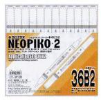 スクリーントーン ネオピコ2 デザインマーカー 36色セット B2 応用セット