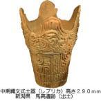 はにわ(レプリカ) 中期縄文式土器 290mm 馬高遺跡 【代引き不可】