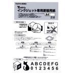 Tシャツくん インクジェット専用 原稿用紙 A4 (20枚)