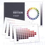 色彩学習や色彩検定に。 マンセルシステム 色彩の定規 ※スタンダード版 【送料無料】