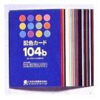 色彩学習や色彩検定に。 配色カード104b