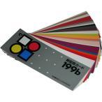 色彩学習や色彩検定に。 日本色研 新配色カード199b