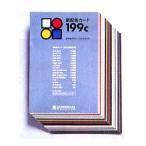 色彩学習や色彩検定に。 新配色カード199c