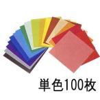 色彩学習や色彩検定に。 トーナルカラー角形(いろがみ) 単色 ※ももいろ