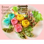 Rose Gyoza Garden (ローズ ギョウザ ガーデン)食卓に咲かせる薔薇の餃子♪ 【冷凍品】