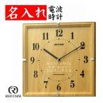 掛け時計 オシャレ 電波時計 名入れ プレゼント 壁掛け 金婚式  還暦祝い  開業祝い 開店祝い エミリ 濃茶