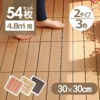 【激安販売中】送料無料 ウッドデッキ パネル セット 54枚セット ベランダタイル ウッドパネル  ...