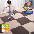 10%OFFクーポン配布中 ジョイントマット 大判 60cm 厚手2cm 16枚 3畳 EVA 防音 断熱 サイドパーツ付 ベビー 赤ちゃん 子供 ペット 床暖房対応 プレイマット