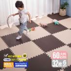 ジョイントマット 大判 60cm 厚み1cm 32枚 約6畳 EVA 防音 断熱 サイドパーツ付 ベビー 赤ちゃん 子供 ペット 床暖房対応 プレイマット