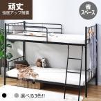 二段ベッド 二段ベッドパイプ 二段ベッドロータイプ 子供ベッド スチール 耐震 シングル パイプ はしご 社員寮 学生寮
