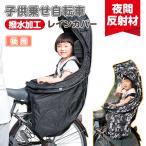 【全品10%OFF】レインカバー 自転車チャイルドシート用 自転車用 後ろ 透明シート 強化?撥水加工 子供乗せ 雨具