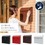 父の日 郵便ポスト 郵便受け 壁掛け 壁付け 選べる 4カラー 鍵付き家庭用郵便ポスト メールボックス メール ボックスおしゃれ