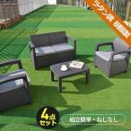 色限定特価★ガーデン テーブル セット 4点 ガーデンファニチャー ラタン調 ねじなし 楽組 ガーデンソファ 屋外家具 ガーデン家具 庭