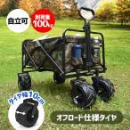キャリーワゴン 大型タイヤ 自立可 キャリーカート 折りたたみ 洗える キャンプ用品 アウトドア 子供 ショッピングカート