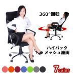 オフィスチェア メッシュ 椅子 チェア おしゃれ クッション ハイバックチェア 事務いす 椅子 イス