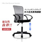 Office Furniture - オフィスチェア 明日楽 椅子 チェア イス チェアー  PCチェア 椅子 机 おしゃれ メッシュ クッション パソコンチェア