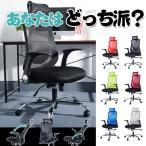 オフィスチェア オフィス チェアー 送料無料 メッシュ ハイバック ロッキング デスクチェア パソコンチェア  いす 椅子