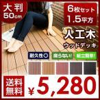 ウッドデッキ 人工木 大判 50cm 6枚【1.5平方】