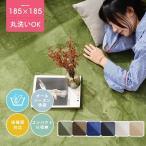 シャギーラグ - ラグ ラグマット 2畳 カーペット おしゃれ 洗える 185X185  北欧 シャギーラグ  リビングマット top-4078