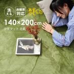 シャギーラグ - ラグ ラグマット 2畳 カーペット 洗える 140X200 おしゃれ 北欧 シャギーラグ セール リビングマットtop-4078