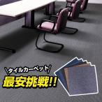 タイルカーペット 1枚当たり234円 日本一激安 カーペット ジョイントタイル 防音 防汚 防ダニ 制電加工マット 床材 事務用