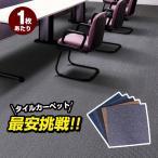 タイルカーペット1枚当たり234円日本一激安 カーペットジョイントタイル 防音マット 床材 事務用