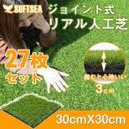 人工芝リアル ジョイント式人工芝 芝生マット 27枚セット 2.4m用 アウトドア マット