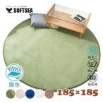 ラグ ラグマット ラグ はっ水加工 低反発 洗える 円形 マイクロファイバーラグ 床暖房対応softsea