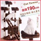 キャットタワー 据え置き  猫ベッド 多頭 猫タワーおしゃれ キャットハウス つめとぎ cat tree 爪とぎボール neko ポイント10倍
