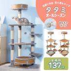 キャットタワー 据え置き型 夏冬適用 麻 中型 全高137cm 多頭 猫タワー cat tree 猫ベッド キャットハウス
