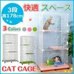 キャットケージ 猫 ケージ 3段 送料無料 組立簡単