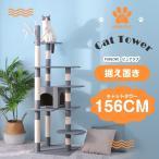 キャットタワー 据え置き型 おしゃれ 安定感 省スペース型 中型 全高156cm 多頭 猫タワー 爪とぎボール ファブリック