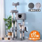 キャットタワー 据え置き 全高177cm 大型猫用 おしゃれ 爪とぎ 猫タワー 猫 タワー 猫用 猫用品 多頭飼い 麻紐