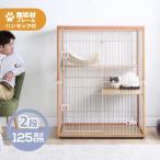【予約販売】猫 ケージ 木製 キャットケージ 2段 多頭飼い 組立簡単 木製フレーム 高級感 おしゃれ ペットケージ 脱走防止