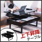 センターテーブル 昇降式 テーブル  大容量収納 ローテーブル 110 おしゃれ【新生活応援】【1人暮らし】