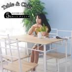 ダイニングテーブル 5点セット 北欧 無垢材 ダイニングテーブル 4人用 シンプル モダン カジュアル 北欧風