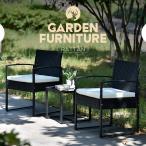 ラタン調 ガーデンファニチャー 3点 ガーデンテーブル ガーデンチェアー ラタン調 樹脂 ベランダ 屋外家具 新品