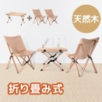 アウトドアテーブル 木製 折り畳み おしゃれ アウトドア テーブルセット 折りたたみ テーブル チェア コンパクト キャンプ イス 椅子