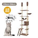 キャットタワー 突っ張り ファブリック スリム 猫タワー おしゃれ 全高233-263cm 全面麻紐 爪とぎ つっぱり 多頭飼い 猫用品