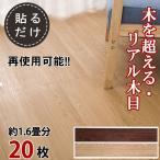 フロアタイル 床材 木目調 フローリング 貼るだけ シール 床材 最安値へ挑戦 無垢材 タイル 床 滑り止め