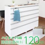 ステンレスキッチンカウンター ステンレス天板の頑丈キッチンカウンター120 プレミアムハイタイプ5段引き出し coolith120 ハイタイプ 高さ100cm 完成品