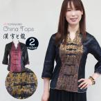 チャイナ服 トップス 中華料理店ユニフォーム 7分袖 漢字・龍の織柄 深緋×黒
