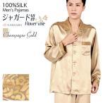 ショッピングパジャマ シルクパジャマ 厚手 メンズ 絹100% 高級ブランド SMR 上品な光沢 滑らかな肌触り 男性用 ゴールド