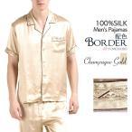 シルクパジャマ 半袖 絹100% メンズ 男性用 シャンパンゴールド ボーダー刺繍 前開き 敬老の日ギフト 誕生日ギフト