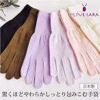 ショッピング手袋 手袋 UVカット 手荒れ対策 しっとり滑らかオリーブ配合のおやすみ用 メール便OK  【オリーブサラ】