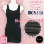 タンクスリップ  シルク100% ワンピース ドレスインナー ラウンドネック 絹 チュニック丈 ブラック/ホワイト 黒・白 メール便OK