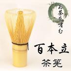 茶筅 100本立て 茶道具 竹製手作り茶せん 格安 メール便OK